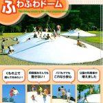 【ふわふわドーム】体験すると病みつき!東京近郊のふわふわドームスポット5選