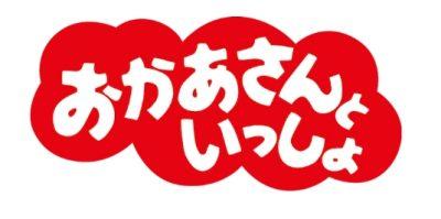 【おかあさんといっしょ】歌のお兄さん「花田ゆういちろう」さんてどんな人?
