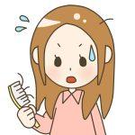 【産後の髪の毛】抜け毛が増える原因と抜け毛を減少できる3つの対策